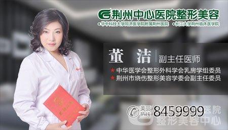 荆州医院董洁主任做隐耳矫正效果怎么样?