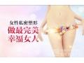 阴道紧缩术有哪些优势?阴道整形手术方法步骤有哪些
